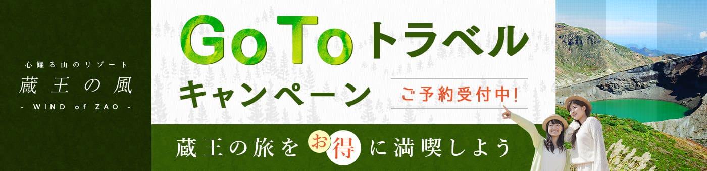 Go To トラベル キャンペーン