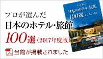 プロが選んだ日本のホテル・旅館100選(2012年度版)