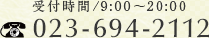 受付時間/7:00~21:00 TEL. 023-694-2112