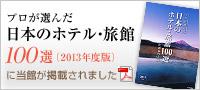 プロが選んだ日本のホテル・旅館100選に掲載されました