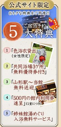 公式サイト限定 ご宿泊予約5大特典