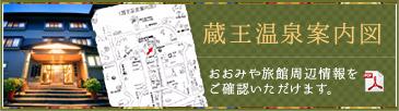 蔵王温泉案内図
