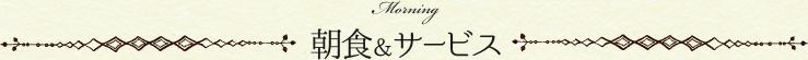 朝食&サービス