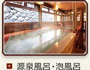 源泉風呂・泡風呂